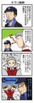 2boys 4koma blush comic grey_hair hat iori_junpei kirita_(noraring) male_focus multiple_boys persona persona_3 sanada_akihiko school_uniform sweat sweatdrop translated