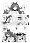 2girls bow bracelet coin comic commentary_request drawstring drill_hair greyscale hair_bow highres jewelry kiritani_(marginal) monochrome multiple_girls round_eyewear siblings sisters speech_bubble sunglasses tagme touhou translated twin_drills yorigami_jo'on yorigami_shion