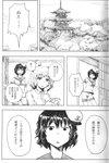 2girls animal_ears comic dress_shirt go-m greyscale hat highres long_sleeves monochrome mouse_ears multiple_girls murasa_minamitsu nazrin sailor_collar sailor_hat scan shirt short_hair short_sleeves shorts touhou translated
