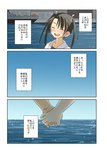 2girls blush closed_eyes comic holding_hands kantai_collection moketto multiple_girls ocean open_mouth ship shoukaku_(kantai_collection) smile sparkle translation_request twintails watercraft younger zuikaku_(kantai_collection)