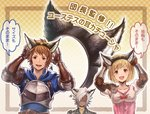 1girl 2boys animal_ears blonde_hair breastplate brown_eyes brown_hair djeeta_(granblue_fantasy) erun_(granblue_fantasy) eustace_(granblue_fantasy) fighter_(granblue_fantasy) gauntlets gran_(granblue_fantasy) granblue_fantasy highres hood hoodie multiple_boys open_mouth short_hair silver_hair upper_body