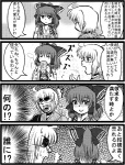 1boy 1girl 4koma blush comic detached_sleeves enokuma_uuta female_pervert glasses greyscale hakurei_reimu japanese_clothes monochrome morichika_rinnosuke pervert ribbon tea touhou translated