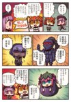 1boy 4girls armor berserker_(fate/zero) black_gloves blue_eyes blush chaldea_uniform check_translation chibi comic costume covering_mouth eggplant eggplant_costume elizabeth_bathory_(fate) elizabeth_bathory_(fate)_(all) fate/grand_order fate_(series) flag fujimaru_ritsuka_(female) gloves hair_between_eyes hand_over_own_mouth hassan_of_serenity_(fate) hat helena_blavatsky_(fate/grand_order) highres multiple_girls navel open_mouth pink_eyes pink_hair red_hair riyo_(lyomsnpmp) sweat translation_request triangle_mouth waving yellow_eyes