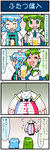 2girls 4koma :3 alcohol artist_self-insert beer blue_hair blush closed_eyes comic commentary detached_sleeves drunk frog_hair_ornament gradient gradient_background green_eyes green_hair hair_ornament highres juliet_sleeves kochiya_sanae kyubey lamp long_sleeves mahou_shoujo_madoka_magica mizuki_hitoshi multiple_girls open_mouth orion_beer puffy_sleeves real_life_insert red_eyes shirt smile snake_hair_ornament sweat tatara_kogasa touhou translated vest