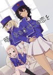 3girls :d andou_(girls_und_panzer) bangs bc_freedom_(emblem) bc_freedom_military_uniform black_hair black_legwear blonde_hair blue_eyes blue_hat blue_jacket blue_vest brown_eyes cake chin_rest closed_mouth commentary_request couch cover cover_page dark_skin doujin_cover dress_shirt drill_hair dutch_angle emblem food fork frown girls_und_panzer green_eyes hand_on_hip hat high_collar highres holding holding_fork indoors inumoto jacket knees_together_feet_apart leaning_forward long_hair long_sleeves looking_at_viewer looking_to_the_side marie_(girls_und_panzer) medium_hair messy_hair military military_hat military_uniform miniskirt multiple_girls open_mouth oshida_(girls_und_panzer) pleated_skirt shako_cap shirt sitting skirt smile socks sparkle standing translation_request uniform vest white_shirt white_skirt window