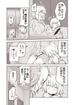 ! 2girls ahoge blank_eyes blush breasts ceiling cellphone chibi chibi_inset closed_eyes comic commentary_request couch door fate/grand_order fate_(series) flying_sweatdrops greyscale heart holding holding_phone hood hoodie jeanne_d'arc_(alter)_(fate) jeanne_d'arc_(fate)_(all) jeanne_d'arc_alter_santa_lily kouji_(campus_life) leaning_forward long_hair long_sleeves monochrome multiple_girls open_mouth phone shorts sitting smartphone smile spoken_exclamation_mark spoken_heart standing startled surprised translated wide-eyed