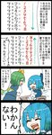 2girls 4koma blue_hair cirno comic commentary_request daiyousei desk green_hair highres jetto_komusou math multiple_girls short_hair sitting table text_focus tied_hair touhou translated white_background wings