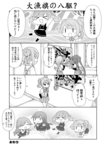 6+girls >_< arashio_(kantai_collection) arm_warmers asagumo_(kantai_collection) asashio_(kantai_collection) braid closed_eyes comic commentary commentary_request double_bun fairy_(kantai_collection) greyscale hair_ornament hair_ribbon hairband highres kantai_collection long_hair long_sleeves michishio_(kantai_collection) monochrome multiple_girls ooshio_(kantai_collection) open_mouth pleated_skirt remodel_(kantai_collection) ribbon school_uniform serafuku short_hair skirt smile speech_bubble suspenders tenshin_amaguri_(inobeeto) translated twintails yamagumo_(kantai_collection)