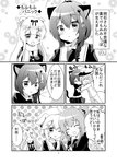 6+girls :< :d ;d >_< ^_^ ahoge akashi_(kantai_collection) animal_ears artist_request beret braid bunny_ears cat_ears cat_tail closed_eyes comic dog_ears drooling fang female_admiral_(kantai_collection) fingerless_gloves flying_sweatdrops gloves greyscale hair_ornament hair_over_shoulder hair_ribbon hairclip harusame_(kantai_collection) hat kantai_collection kemonomimi_mode long_hair military military_uniform monochrome multiple_girls murasame_(kantai_collection) naval_uniform neckerchief one_eye_closed open_mouth page_number pleated_skirt remodel_(kantai_collection) ribbon scarf school_uniform serafuku shigure_(kantai_collection) single_braid skirt smile sweatdrop tail tongue tongue_out translated twintails uniform yuudachi_(kantai_collection) |_|