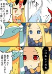 2girls abigail_williams_(fate/grand_order) akiyama_yuuji_(naruko-tei) blonde_hair blue_eyes comic commentary_request fate/grand_order fate_(series) ibaraki_douji_(fate/grand_order) multiple_girls oni plate red_eyes translation_request yellow_eyes