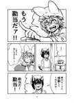 2girls :3 animal_ears breasts cat_ears chanta_(ayatakaoisii) chen crying doujinshi eyebrows_visible_through_hair greyscale hand_up hat highres large_breasts looking_at_another mob_cap monochrome multiple_girls page_number pointing star-shaped_eyewear sunglasses sweatdrop touhou translation_request vest yakumo_ran