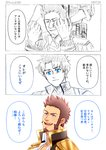 2boys beard blush brown_hair closed_eyes comic command_spell commentary_request covering_eyes facial_hair fate/grand_order fate_(series) gloves highres jacket male_focus multiple_boys napoleon_bonaparte_(fate/grand_order) open_mouth smile speech_bubble suzuki80 teeth translation_request white_background