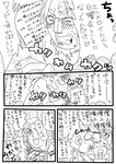 1girl 4boys beard blush braid caster caster_(fate/zero) comic computer earrings facial_hair fate/stay_night fate/zero fate_(series) gilgamesh glasses greyscale hin jewelry monochrome multiple_boys partially_translated rider_(fate/zero) sensha_otoko translation_request uryuu_ryuunosuke