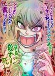 1girl :d angry bloodshot_eyes bubble_tea crazy_eyes crushing emphasis_lines eyebrows_visible_through_hair floating_hair grey_hair open_mouth original pink_ocean purple_eyes rainbow_gradient smile solo spilling spraying teeth tongue translation_request