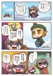 ... 4girls :3 :> ahoge armor armored_dress babe_(fate) bell beret blonde_hair blue_eyes bull cape check_translation comic crying crying_with_eyes_open day fate/grand_order fate_(series) fujimaru_ritsuka_(female) giantess hair_over_one_eye hat headpiece highres jeanne_d'arc_(fate) jeanne_d'arc_(fate)_(all) long_hair mash_kyrielight multiple_girls open_mouth orange_hair paul_bunyan_(fate/grand_order) polearm purple_eyes purple_hair riding riyo_(lyomsnpmp) shaded_face short_hair side_ponytail skull sky spear spoken_ellipsis sweat tears translation_request tundra turn_pale weapon yellow_eyes