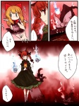 2girls braid comic duplicate kaenbyou_rin multiple_girls myama shanghai_doll touhou translated twin_braids