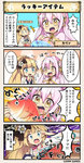 4koma ahoge arm_up bangs bell blonde_hair blue_eyes blunt_bangs blush bow brown_bow brown_eyes capelet clenched_hand comic commentary_request directional_arrow edelweiss_(flower_knight_girl) emphasis_lines eyebrows_visible_through_hair fish floral_print flower flower_knight_girl flying_sweatdrops furisode hair_bow hair_flower hair_ornament hair_ribbon happi japanese_clothes karin_(flower_knight_girl) kimono long_hair magic_circle magical_girl object_namesake open_mouth own_hands_together pink_hair pink_kimono ponytail print_kimono ribbon shiny shiny_hair speech_bubble surprised sweater translation_request turn_pale upper_body v-shaped_eyebrows very_long_hair yellow_eyes yellow_ribbon
