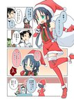 1boy 2girls admiral_(kantai_collection) bag bare_shoulders black_hair blue_hair blush chair christmas comic commentary_request desk dress elbow_gloves eyebrows_visible_through_hair gloves green_eyes green_hair hair_between_eyes hair_ribbon hiding holding holding_bag kantai_collection long_hair maiku multiple_girls open_mouth red_dress red_footwear red_gloves red_legwear ribbon suzukaze_(kantai_collection) sweatdrop thighhighs translation_request twintails v-shaped_eyebrows yamakaze_(kantai_collection) zettai_ryouiki