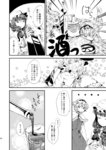 3girls alcohol alice_margatroid book bow braid capelet comic doujinshi dress hair_bow hairband hat kinosaki kirisame_marisa long_hair monochrome multiple_girls old_woman older patchouli_knowledge ribbon short_hair smile touhou translated witch_hat