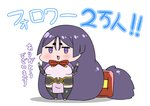 1girl :d absurdly_long_hair bodysuit character_request chibi commentary_request double_v eyebrows_visible_through_hair fate/grand_order fate_(series) hands_up highres jitome long_hair looking_at_viewer low-tied_long_hair minamoto_no_raikou_(fate/grand_order) neck_ribbon open_mouth pelvic_curtain pink_bodysuit purple_eyes purple_hair red_ribbon rei_(rei_rr) ribbon sash simple_background smile solo standing thighhighs v very_long_hair white_background