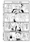 4koma 6+girls bow braid chain clenched_hand collar comic fangs flandre_scarlet gem greyscale hair_bow happy hat highres hong_meiling izayoi_sakuya koakuma long_hair monochrome multiple_girls o_o partially_translated patchouli_knowledge pointy_ears remilia_scarlet side_ponytail smile sweatdrop touhou translation_request tube twin_braids warugaki_(sk-ii) wings