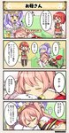 3girls 4koma :d blouse blue_eyes breasts brown_hair character_name closed_eyes collarbone comic commentary_request dipladenia_(flower_knight_girl) flower flower_knight_girl frills hair_flower hair_ornament lap_pillow long_hair mizuhiki_(flower_knight_girl) multiple_girls open_mouth plumeria_(flower_knight_girl) purple_hair red_hair short_hair skirt sleeping smile speech_bubble sweat tagme translation_request white_legwear yellow_eyes