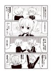 /\/\/\ 2girls ? ahoge arms_up bangs blunt_bangs chibi chibi_inset closed_eyes comic commentary_request glasses hair_between_eyes hand_on_own_chin holding_hands jacket kouji_(campus_life) long_sleeves multiple_girls open_mouth original school_uniform sepia sidelocks sleeves_past_wrists smile spoken_sweatdrop surprised sweatdrop track_jacket translated twintails