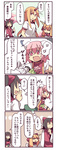 4koma 5girls =_= black_hair blonde_hair closed_eyes comic double_bun fuukadia_(narcolepsy) horn horns hoshiguma_yuugi ibaraki_kasen ibuki_suika konngara m.u.g.e.n multiple_girls original pink_eyes pink_hair red_eyes sendai_hakurei_no_miko tears thumbs_up touhou touhou_(pc-98) translated