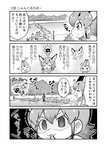 +++ 5girls :3 =_= >_< ^_^ animal_ears blood blood_from_mouth bow bowtie bridge caracal_(kemono_friends) caracal_ears chibi closed_eyes commentary_request crying drooling elbow_gloves empty_eyes extra_ears eyebrows_visible_through_hair flying_sweatdrops gloves ground_vehicle hat_feather heart helmet highres idea imagining jaguar_(kemono_friends) jaguar_ears jaguar_tail japari_bus japari_symbol jumping kaban_(kemono_friends) kemono_friends leaf leaf_on_head light_bulb looking_at_another motion_lines motor_vehicle multiple_girls open_mouth otter_ears otter_tail outdoors pith_helmet print_skirt river serval_(kemono_friends) serval_ears serval_print serval_tail shaded_face shirt skirt sleeveless sleeveless_shirt small-clawed_otter_(kemono_friends) smile solo_focus tail tearing_up translation_request trembling v-shaped_eyebrows water yamaguchi_sapuri