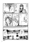 3girls :d ahoge arashi_(kantai_collection) arms_behind_head arms_up ascot blush closed_eyes comic gloves greyscale hair_ribbon hand_on_own_cheek hands_on_hips head_rest highres holding interlocked_fingers kagerou_(kantai_collection) kantai_collection looking_to_the_side machinery medium_hair monochrome monsuu_(hoffman) multiple_girls neck_ribbon no_gloves oboro_(kantai_collection) ocean open_clothes open_mouth open_vest outdoors page_number pleated_skirt ribbon sailor_collar school_uniform serafuku shirt shoes short_sleeves sitting skirt smile socks speech_bubble standing standing_on_liquid thighhighs torpedo_tubes translation_request turret twintails vest wing_collar zettai_ryouiki