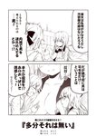 2koma 3girls akigumo_(kantai_collection) bed bow breasts cleavage closed_eyes comic commentary_request greyscale hair_between_eyes hair_bow hamakaze_(kantai_collection) hand_on_own_chin head_out_of_frame heart hibiki_(kantai_collection) hood hood_down hoodie index_finger_raised kantai_collection kouji_(campus_life) large_breasts long_hair long_sleeves mole mole_under_eye monochrome multiple_girls no_bra on_bed open_clothes open_mouth open_shirt ponytail remodel_(kantai_collection) school_uniform short_hair sitting sitting_on_bed sleeves_past_wrists smile translated verniy_(kantai_collection)