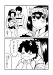 1boy 1girl 2koma black_hair blush bow chaldea_uniform comic commentary_request crying fate/grand_order fate_(series) fujimaru_ritsuka_(male) greyscale ha_akabouzu hair_bow hairband highres if_they_mated imagining inset monochrome osakabe-hime_(fate/grand_order) saliva spiked_hair tears translation_request
