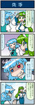 /\/\/\ 2girls 4koma artist_self-insert blue_eyes blue_hair blue_sky breasts closed_eyes cloud comic commentary detached_sleeves evil_grin evil_smile frog_hair_ornament gradient gradient_background green_eyes green_hair grin hair_ornament hair_tubes heterochromia highres japanese_clothes juliet_sleeves kochiya_sanae large_breasts long_hair long_sleeves mizuki_hitoshi multiple_girls nontraditional_miko open_mouth outdoors puffy_sleeves red_eyes rolling_suitcase salute shaded_face short_hair skirt sky smile snake_hair_ornament sweatdrop tatara_kogasa thought_bubble touhou translated vest waving wide_sleeves