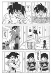 armor bardock bosstseng chinese_text closed_eyes comic dragon_ball dragon_ball_z earrings facial_scar greyscale jewelry leek_(dragon_ball) monkey_tail monochrome muscle nude open_mouth scar scar_on_cheek scouter seripa short_hair shoulder_pads smile tail toma_(dragon_ball) translation_request wristband