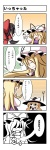 4koma beni_shake blonde_hair blush blush_stickers bow brown_hair chibi child closed_eyes comic detached_sleeves dress finger_to_mouth hair_bow hair_tubes hakurei_reimu hat highres kirisame_marisa open_mouth purple_dress red_dress smile speech_stab touhou translated witch_hat yakumo_yukari