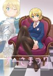 1girl armchair armor armored_dress artoria_pendragon_(all) bangs black_legwear black_neckwear blonde_hair blue_eyes blue_skirt blue_sweater braid chair checkered checkered_floor closed_mouth commentary_request cosplay cover cover_page darjeeling doujin_cover dress_shirt emblem eyebrows_visible_through_hair fate/stay_night fate_(series) feet finger_to_mouth gauntlets girls_und_panzer indoors legs long_sleeves looking_at_viewer miniskirt necktie no_shoes one_eye_closed pantyhose pantyhose_pull pleated_skirt reflection saber saber_(cosplay) school_uniform shirt short_hair shushing sitting skirt smile solo st._gloriana's_(emblem) standing sweater thighs tied_hair translation_request twin_braids uona_telepin v-neck white_shirt
