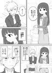 1boy 1girl :d aki_poi bag bangs cellphone chair check_translation closed_mouth collarbone comic commentary_request crossed_arms desk eyebrows_visible_through_hair gakuran greyscale highres holding holding_cellphone holding_phone indoors jacket long_hair long_sleeves monochrome neck_ribbon on_chair open_clothes open_jacket open_mouth original phone ribbon sailor_collar school_bag school_chair school_desk school_uniform serafuku shirt sitting skirt smile spread_legs sweat translation_request very_long_hair