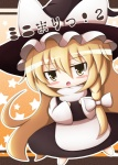 1girl beni_shake black_dress blonde_hair blush_stickers braid chibi child cover cover_page dress hat kirisame_marisa long_hair open_mouth solo touhou translated very_long_hair witch_hat yellow_eyes
