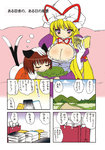 2girls :3 animal_ears bag blonde_hair bloomers blush book breasts brown_hair cat cat_ears cat_tail chen cleavage comic couch dei_shirou dress hat hat_removed headwear_removed highres kinnikuman large_breasts long_hair lying mountain multiple_girls multiple_tails on_stomach pillow purple_dress purple_eyes short_hair sitting sleeping smile tail touhou translated underwear yakumo_yukari