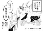artist_self-insert bag bust censored comic hat monochrome motor_vehicle remilia_scarlet scooter short_hair shoulder_bag touhou translated vehicle warugaki_(sk-ii)