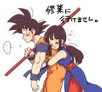 1boy 1girl :s black_hair blush chichi closed_eyes dragon_ball dragon_ball_z heart hug hug_from_behind husband_and_wife long_hair ponytail smile son_gokuu sweat tkgsize wavy_mouth wristband