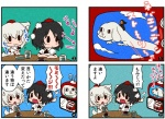 2girls 4koma :3 animal_ears bare_shoulders black_hair cameo chibi comic crossover cup detached_sleeves eating eye_contact falcor famicom famicom_disk_system flying flying_sweatdrops food game_console hat inubashiri_momiji karaagetarou looking_at_another multiple_girls neverending_story pointing pom_pom_(clothes) shameimaru_aya short_hair short_sleeves solid_oval_eyes sweatdrop table tail television tokin_hat touhou translated watching_television white_hair wolf_ears wolf_tail
