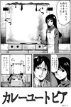 1boy 1girl absurdres apron comic commentary curry eating food greyscale highres k-mitsuru ladle long_hair monochrome original oversized_object translated