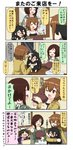 4girls 4koma angry bangs barber_chair black_hair blunt_bangs brown_hair carrying cash_register chibi clenched_hands closed_eyes coat comic commentary eating_hair eyebrows_visible_through_hair hair_between_eyes hair_ornament hairclip hand_on_another's_head hand_up hands_together highres japanese_clothes kimono long_hair long_sleeves mirror money multiple_girls one_eye_closed open_mouth original petting pink_kimono pointing reiga_mieru shiki_(yuureidoushi_(yuurei6214)) skirt smile spaghetti_strap sweatdrop tank_top translation_request wide_sleeves yellow_eyes youkai yuureidoushi_(yuurei6214)