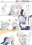 1boy 1girl 4koma aqua_(fire_emblem_if) atoatto blue_hair comic fire_emblem fire_emblem_if green_eyes japanese_clothes kimono long_hair male_my_unit_(fire_emblem_if) my_unit_(fire_emblem_if) pointy_ears red_eyes translation_request veil white_hair