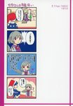 2girls 4koma blue_hair bow bowtie comic doremy_sweet grey_hair hat highres kishin_sagume long_sleeves makuwauri multiple_girls nightcap nightgown pom_pom_(clothes) red_eyes short_hair single_wing suit_jacket touhou translated wings