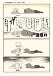 1girl ahoge artoria_pendragon_(all) blouse braid cellphone check_translation comic commentary_request depressed disappointed fate/grand_order fate/stay_night fate_(series) french_braid gameplay_mechanics iphone long_sleeves lying monochrome on_side pantyhose partially_translated phone ribbon saber skirt smartphone translation_request truth tsukumo