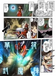 1girl brown_eyes brown_hair comic crawler crossover detached_sleeves final_fantasy final_fantasy_xi gohei hakurei_reimu maat monster mouth_hold the_iron_of_yin_and_yang tomotsuka_haruomi touhou translated yin_yang