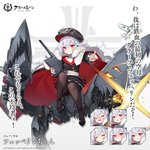1girl artist_request azur_lane black_headwear black_legwear commentary_request copyright_name expression_chart expressions graf_zeppelin_(azur_lane) hat long_sleeves looking_at_viewer military military_hat military_uniform multicolored_hair official_art pantyhose peaked_cap pointing pointing_at_viewer red_eyes rigging silver_hair streaked_hair translated uniform zeppelin-chan_(azur_lane)