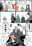 +++ ... /\/\/\ 3boys 5girls :3 :> :d ^_^ animal_ears armor bangs bare_shoulders beret black_cloak black_legwear black_skirt blonde_hair blue_gloves boots bow breasts brown_eyes brown_hair brown_shirt closed_eyes closed_mouth comic edmond_dantes_(fate/grand_order) eiri_(eirri) elbow_gloves eyebrows_visible_through_hair fate/extra_ccc_fox_tail fate/grand_order fate_(series) fox_ears fox_girl fox_tail fujimaru_ritsuka_(female) gloves glowing glowing_eyes green_cloak green_hair green_hat green_jacket hair_between_eyes hair_bow hair_ornament hair_scrunchie hat head_tilt hessian_(fate/grand_order) holding horns jacket king_hassan_(fate/grand_order) knee_boots large_breasts leonardo_da_vinci_(fate/grand_order) long_hair long_sleeves multiple_boys multiple_girls open_mouth outstretched_arm pantyhose parted_bangs paul_bunyan_(fate/grand_order) pink_hair pointing puffy_short_sleeves puffy_sleeves red_bow red_ribbon red_skirt ribbon scrunchie shirt short_hair short_sleeves side_ponytail sidelocks skirt skull smile sparkle spikes spoken_ellipsis suzuka_gozen_(fate) sweat tail tamamo_(fate)_(all) tamamo_cat_(fate) teardrop translation_request very_long_hair white_footwear white_jacket white_shirt yellow_scrunchie